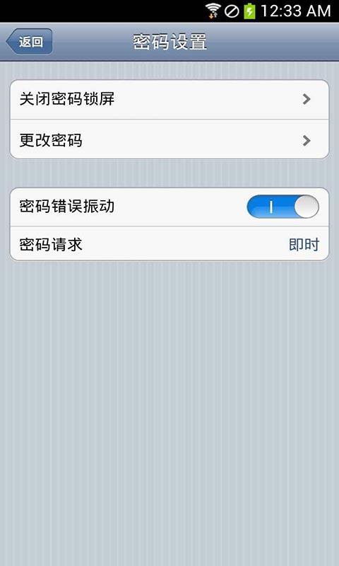 iPhone密码锁