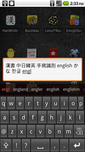 【免費工具App】汉书输入法-APP點子