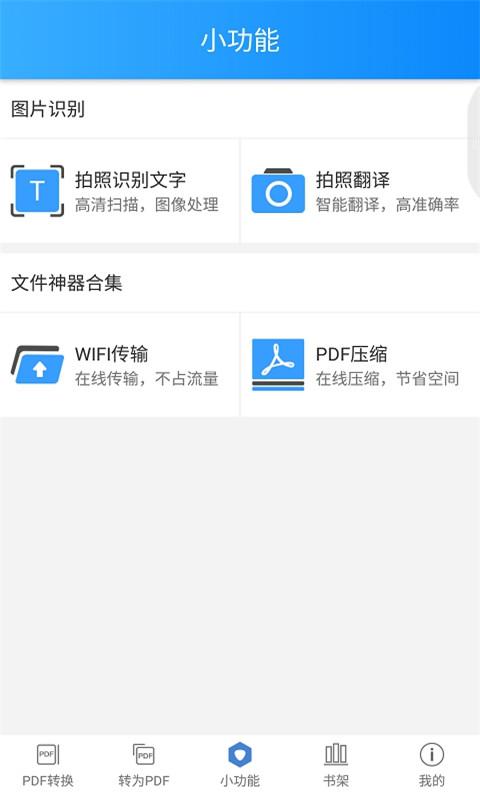 PDF转换器迅捷-应用截图