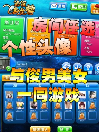 玩棋類遊戲App|逍遥飞禽走兽免費|APP試玩