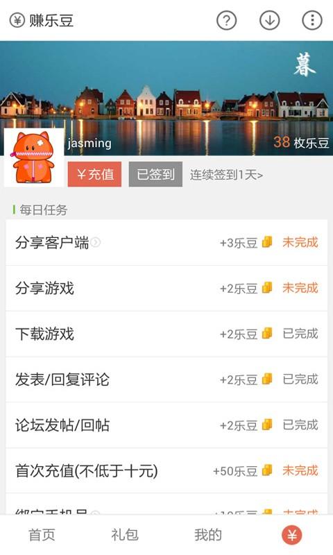 【免費工具App】当乐网游中心-APP點子