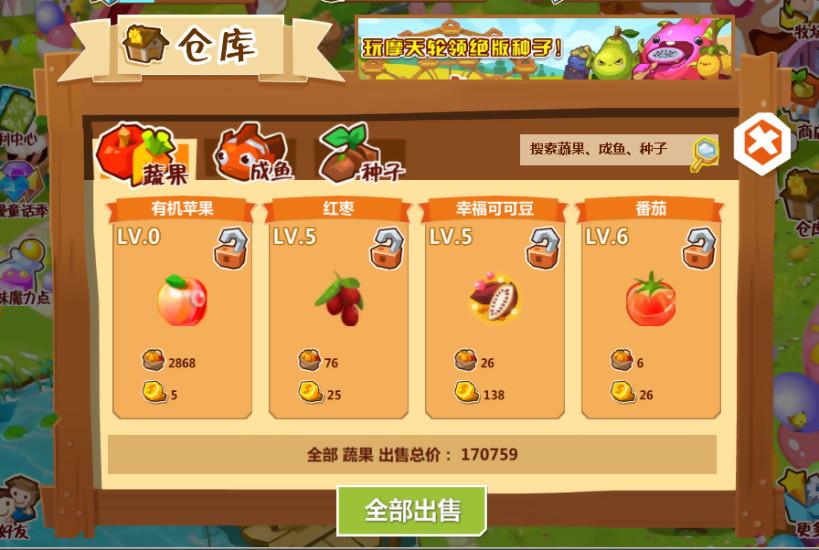 QQ农场-应用截图