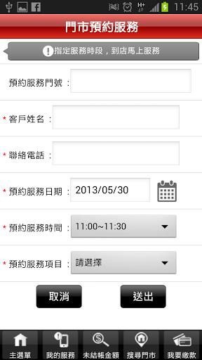 台灣大哥大行動客服- Google Play Android 應用程式