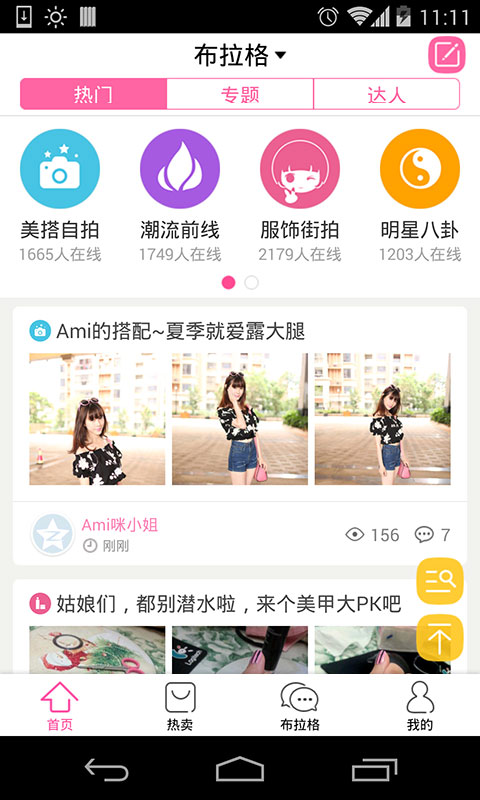 玩財經App|明星衣橱免費|APP試玩