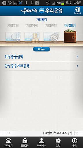 woori smartbanking Personal