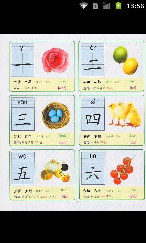 玩免費生產應用APP|下載幼儿早教拼音识字宝典 app不用錢|硬是要APP
