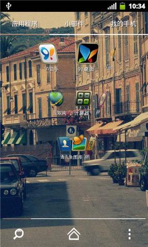 复古街道-应用截图