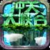冲关大峡谷 動作 App LOGO-APP試玩
