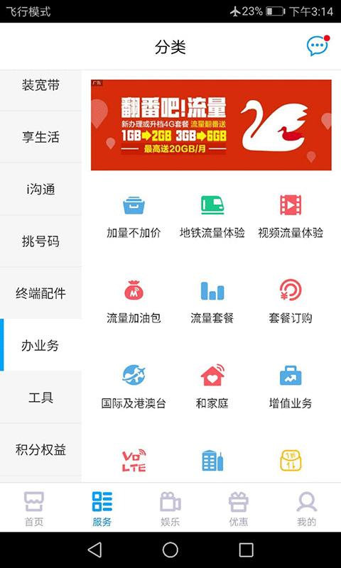 中国移动-应用截图