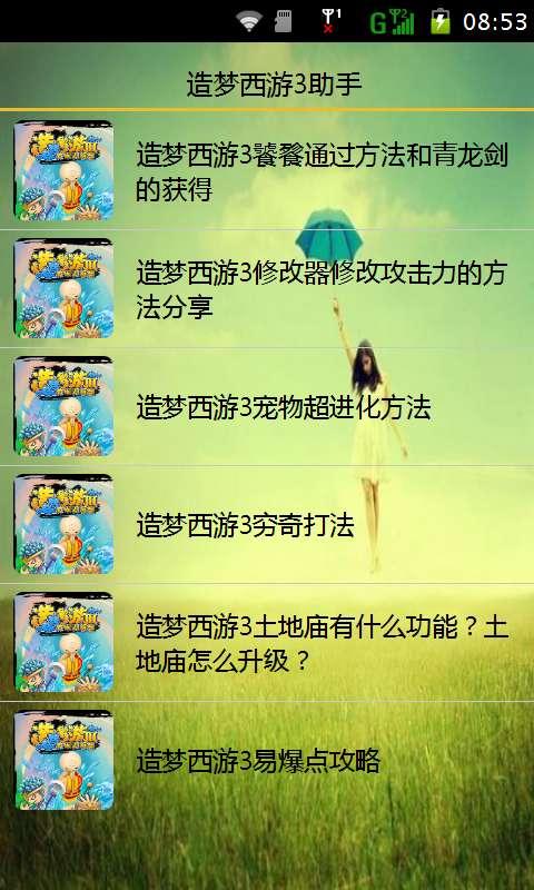 造梦西游3攻略 中文版
