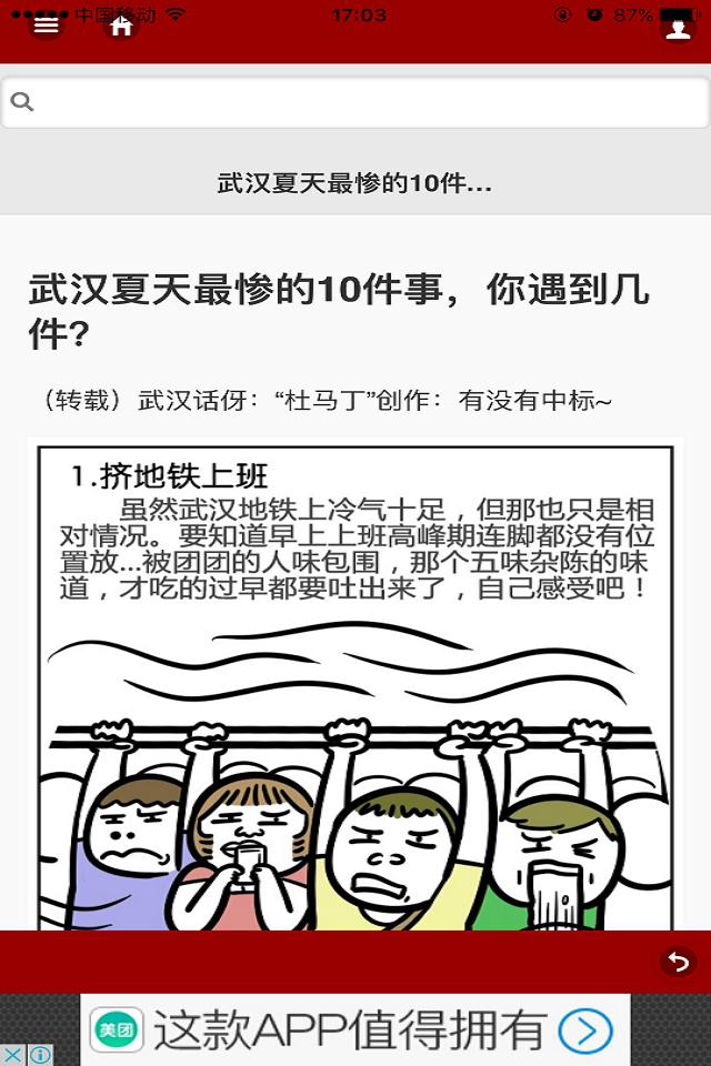 龙人方言-武汉话-应用截图
