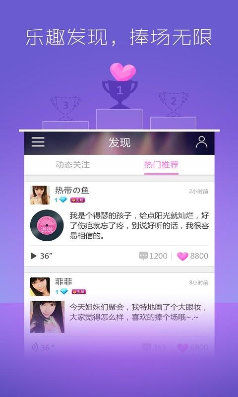 KK唱响-视频交友直播 社交 App-癮科技App