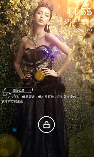 美女锁屏:Hi Girl 個人化 App-癮科技App