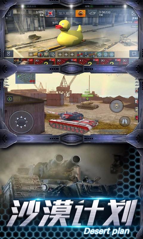 坦克联盟-应用截图