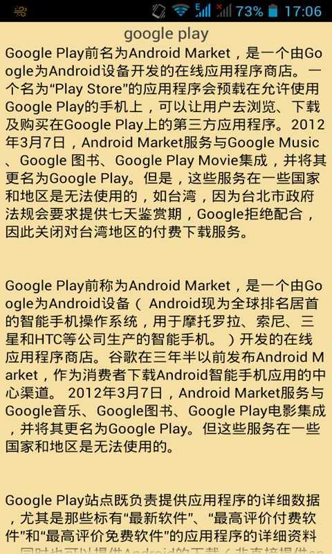 玩工具App|Google play安装器助手免費|APP試玩