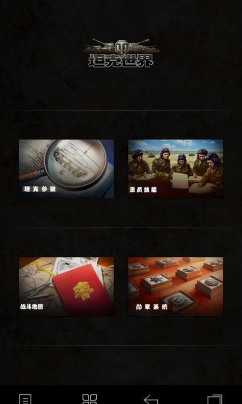 玩模擬App|坦克世界百科大全免費|APP試玩