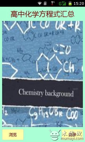 高中化学方程式汇总