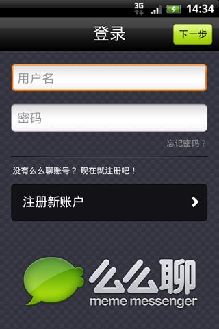 年度最安全聊天apps加密FingerQ Chat - 手機新聞- Apps Android ...