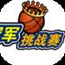 火柴人赛篮球 體育競技 App LOGO-硬是要APP
