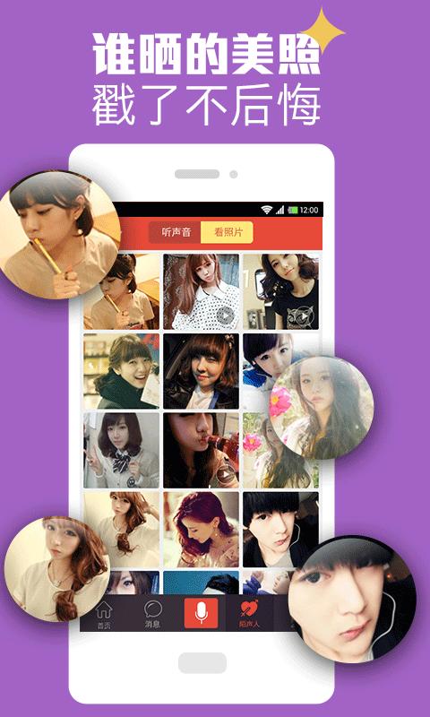 【免費社交App】抬杠-APP點子