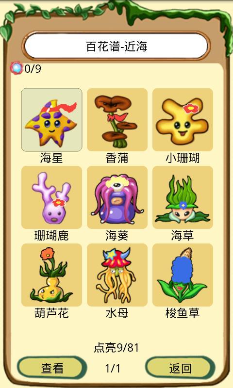 【免費遊戲App】魔力花粉-APP點子