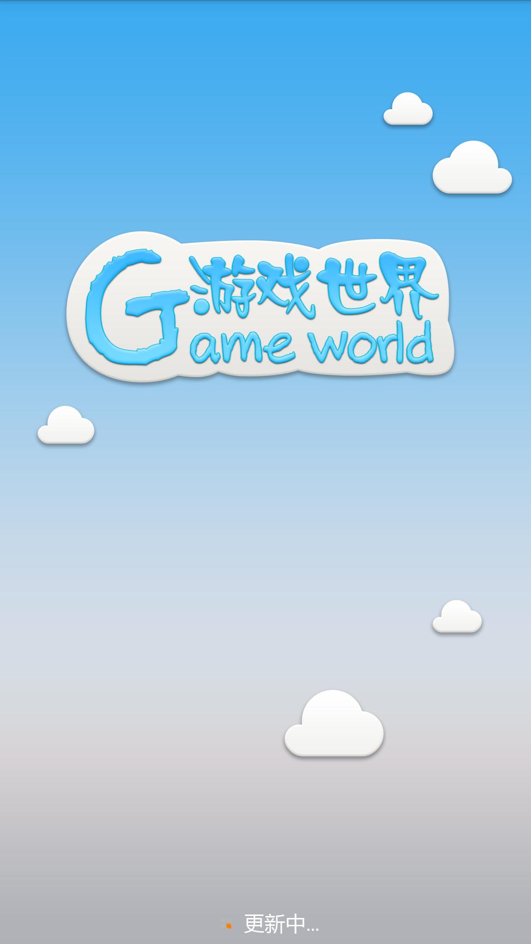 玩免費工具APP|下載游戏世界 app不用錢|硬是要APP