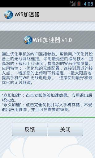 玩免費工具APP|下載Wifi加速器 app不用錢|硬是要APP