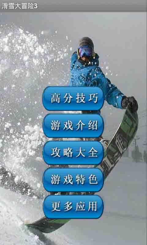 滑雪大冒险3Fans