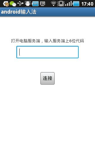 玩社交App|android输入法免費|APP試玩