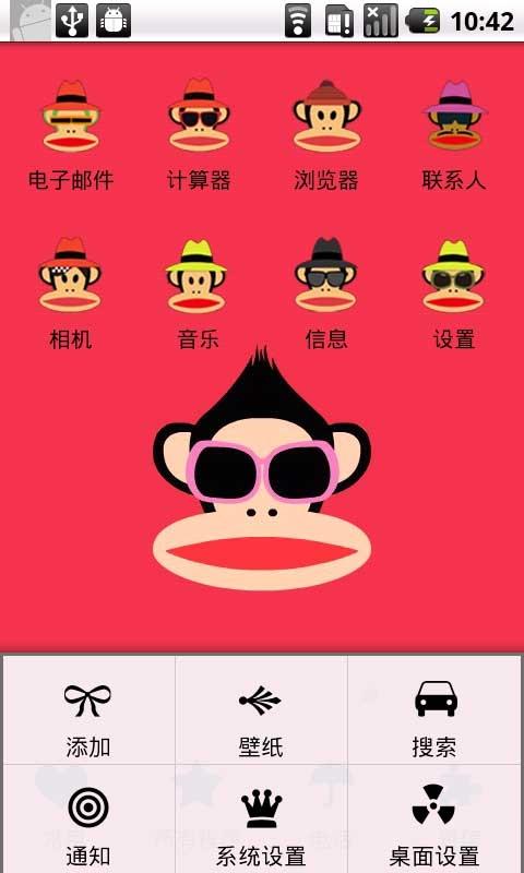 YOO主题-大嘴猴先生-应用截图