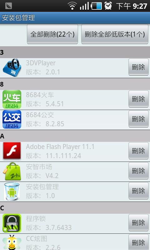 【免費工具App】安装包管理-APP點子