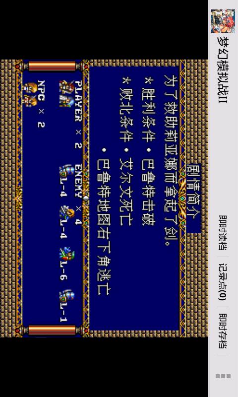 梦幻模拟战II-应用截图