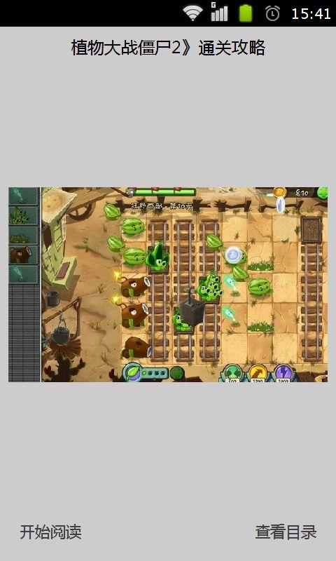 玩免費模擬APP|下載植物大战僵尸2通关图文攻略 app不用錢|硬是要APP