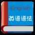英语语法大全 生產應用 App LOGO-硬是要APP