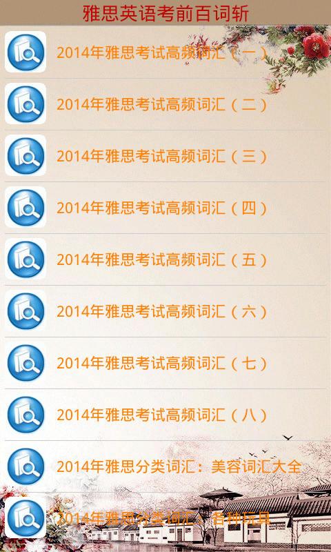 【免費生產應用App】雅思英语考前百词斩-APP點子