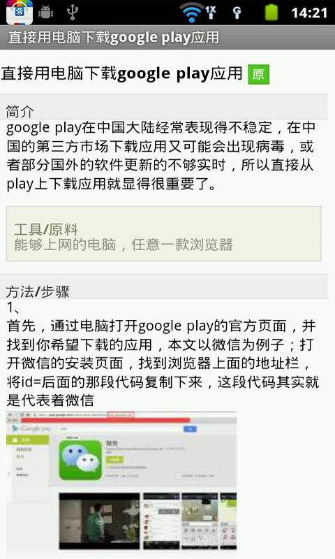 Google Play 服务使用教程