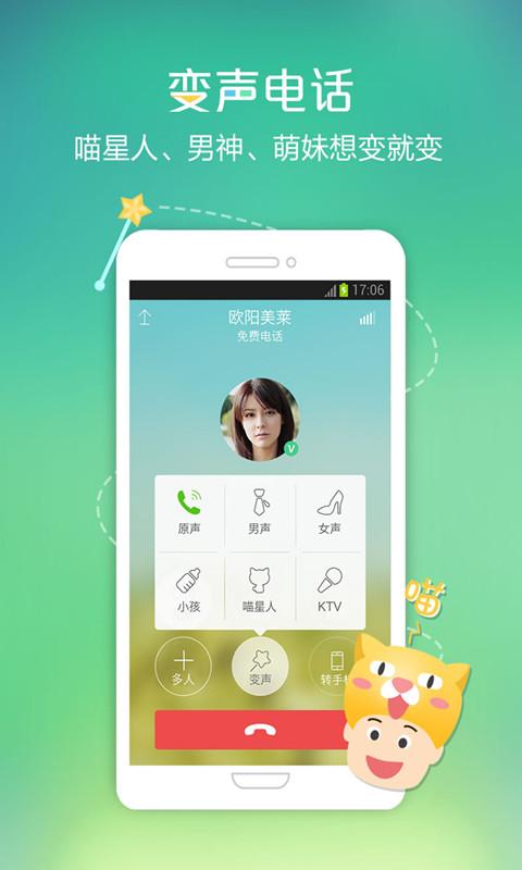 微话-免费网络电话-应用截图