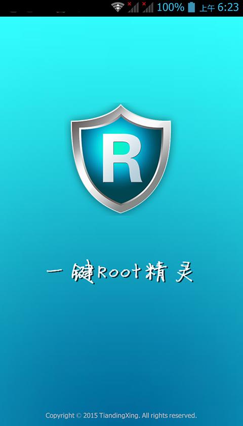 一键Root精灵-应用截图