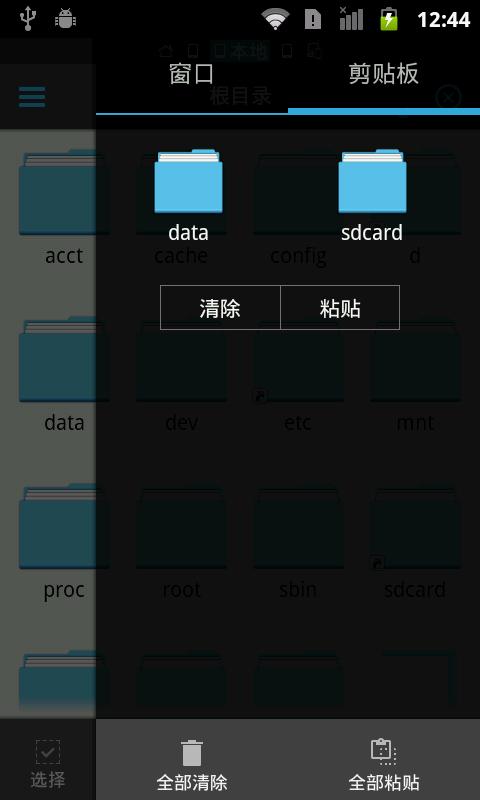 【免費工具App】ES文件浏览器-APP點子