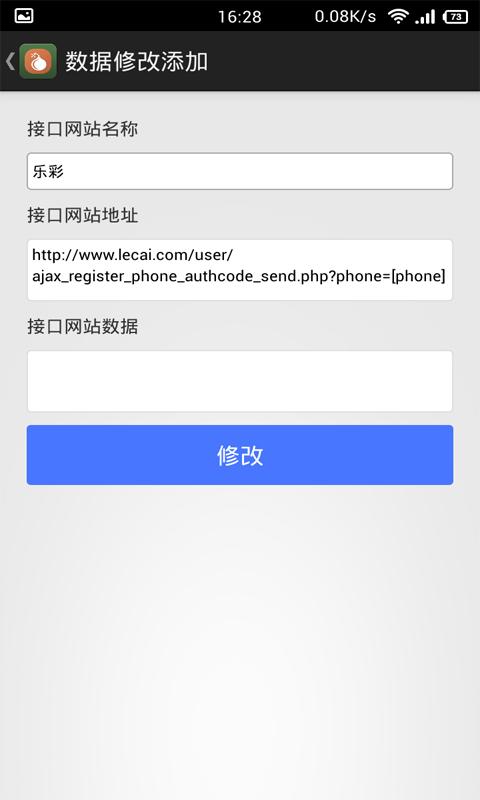 玩社交App|EP短信轰炸机免費|APP試玩