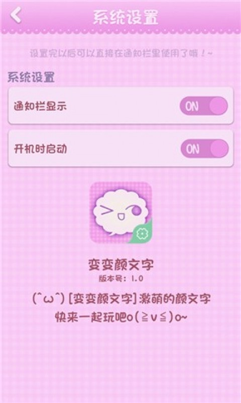 玩攝影App|Pop Emoticon免費|APP試玩