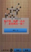乐游游五子棋游戏|玩棋類遊戲App免費|玩APPs