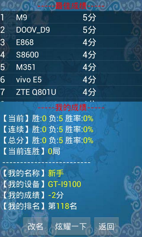欢乐围棋HD