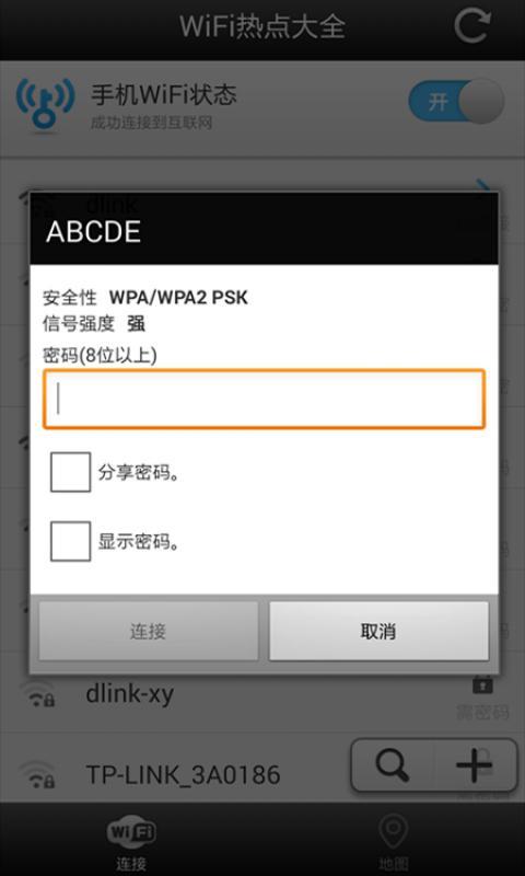 WiFi万能破解助手|玩工具App免費|玩APPs