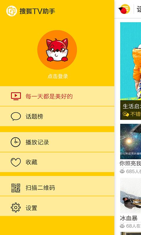 搜狐TV助手