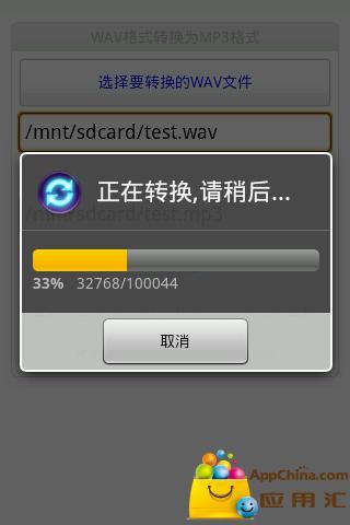 【免費媒體與影片App】wav格式转换器-APP點子