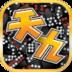 天地人天九 棋類遊戲 App LOGO-硬是要APP