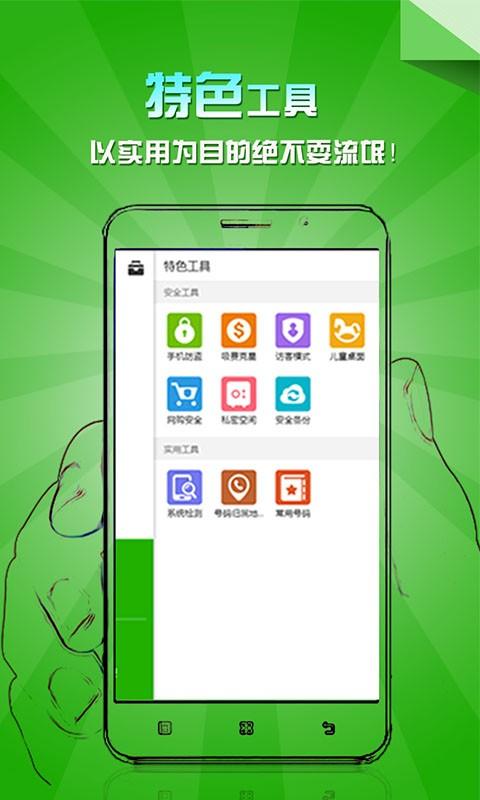 【免費工具App】乐安全-APP點子