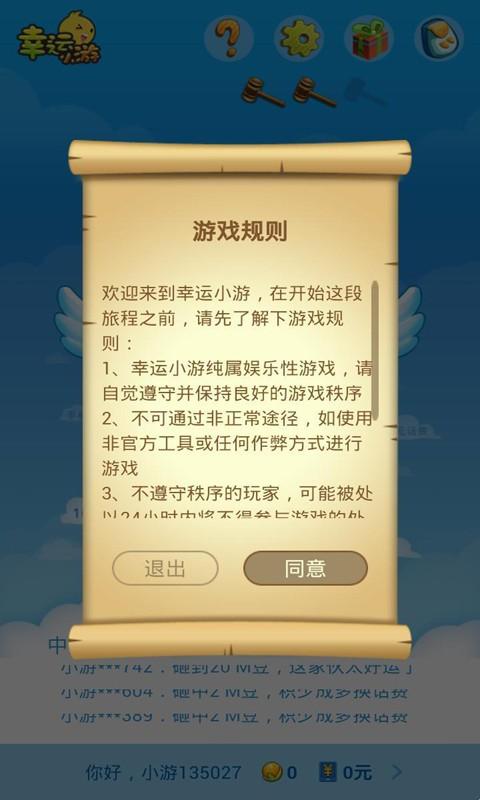 幸运小游 棋類遊戲 App-愛順發玩APP