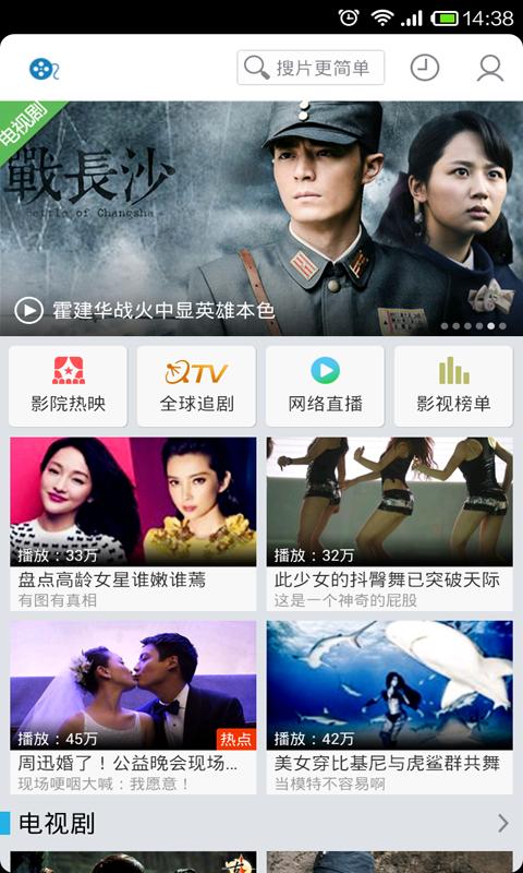 【免費媒體與影片App】影视先锋播放器-APP點子